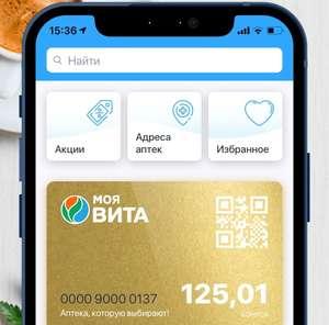 """Золотая карта аптек """"Моя Вита"""" за установку мобильного приложения"""