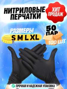 Перчатки нитрил-виниловые Nitril Disinfect 50 пар