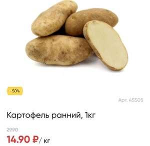 [Н.Новгород, Казань и др.] Картофель ранний 1 кг