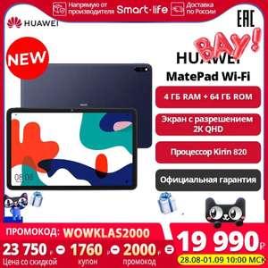 Планшет HUAWEI Matepad Wi-Fi 4+64 ГБ