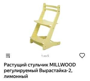 Растущий стульчик MILLWOOD регулируемый Вырастайка-2, лимонный