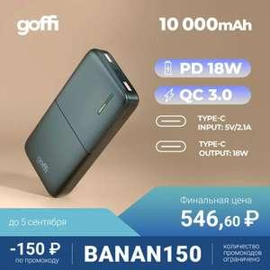 Powerbank Goffi GF-PB-10PDBLK 18w на 10000мач с PD