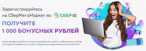 1000 бонусных рублей за регистрацию по СБЕР ID