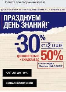 """Скидка 30% при покупке 2х и более товаров, акция """"Ночь перед учебой"""""""