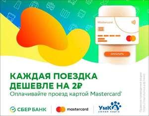 [Рязань] Скидка 2₽ на общественный транспорт при оплате бесконтактной картой Mastercard
