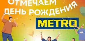 Скидка 400₽ от 1500₽ на первый заказ в METRO СБЕРМАРКЕТ