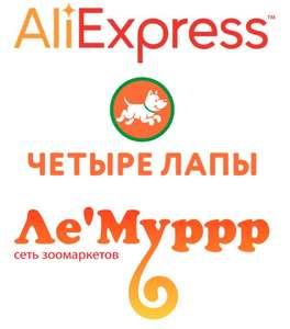 Скидка 5000₽ на заказ от 10000₽ в магазинах ЛеМурр и 4 Лапы через Aliexpress Есть!