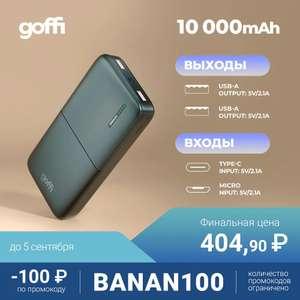 Goffi GF-PB-10BLK Powerbank Повербанк портативный внешний аккумулятор 10000 мАч 5В 2.1А