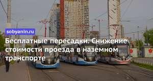 [МСК] Бесплатные пересадки на наземном общественном транспорте (в течение 90 минут)
