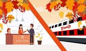 Скидка 20% на проживание в отелях сети SMART HOTEL при железнодорожных вокзалах (от РЖД-Бонус)