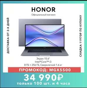 Ноутбук HONOR MagicBook X15 (Intel Core™ i3-10110U 8+256, SSD, 56 Вт·ч, Bluetooth 5.0, 1.56 кг)