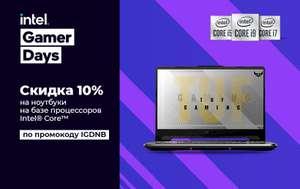 Скидка 10% на ноутбуки и компьютеры