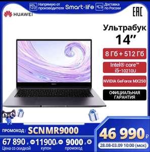 "Ноутбук HUAWEI MateBook D14 14"",IPS, Intel Core i5-10210U, 8+512Гб SSD, NVIDIA GeForce MX250, win10 на Tmall"