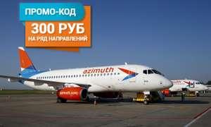 Полеты по России в сентябре всего от 588₽