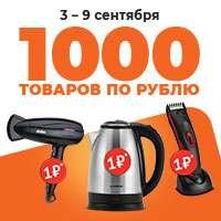 [Электросталь] 1000 товаров по 1 рублю (при покупке от 1000₽)