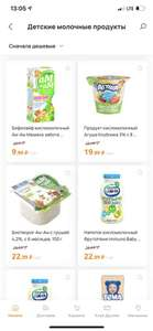 Детские молочные продукты от 9,99₽