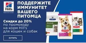 Промокод до -20% Hill`s на корм для кошек и собак