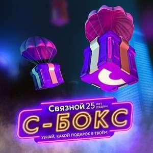 """Игра """"S-BOX"""" в Связном с гарантированными призами"""