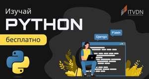 """Курс """"Python Стартовый"""" от ITVDN бесплатно на 10 дней"""