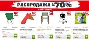 Распродажа в OBI скидки до 70 % Например: Детская горка Euromate