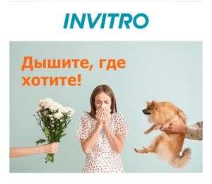 - 15% в ИНВИТРО на сдачу анализов аллергенов