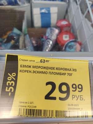 [МСК] Мороженое Коровка из Кореновки пломбир 70 г