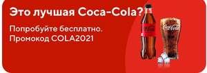 2 бутылки Coca-Cola без сахара 0,5л бесплатно при покупке в СберМаркет (от минимальной суммы заказа в регионе)