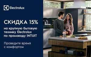 Скидка 15% на технику Electrolux