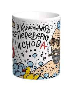 """Кружка TheSuvenir """"3 сентября. Шуфутинский"""", 330 мл"""