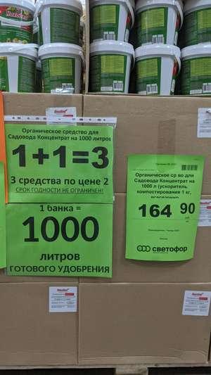 """[Екатеринбург] 3 уп. Всесезонное удобрение """"Находка"""" (концентрат 3 л, цена одной ёмкости 110₽)"""