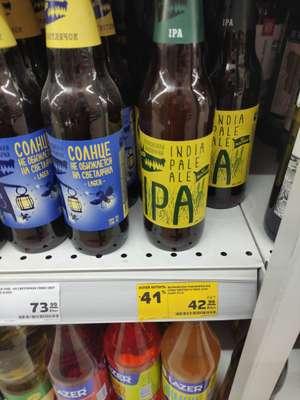 [Уфа] Пиво Волковская IPA бутылка 0,45 + варианты от Горьковской в первом..
