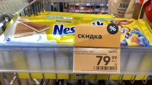 [РнД] Шоколадка Nesquik 148 гр.