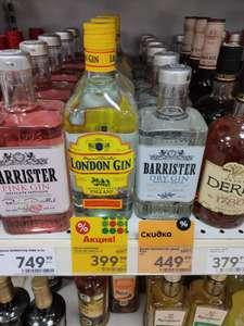 [Ульяновск] Джин London Gin 0,7 л