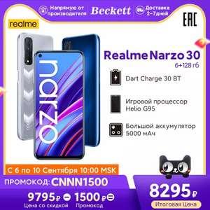 Смартфон Realme Narzo 30 6/128