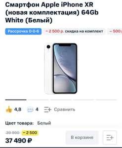 Смартфон Apple iPhone XR (новая комплектация) 64Gb