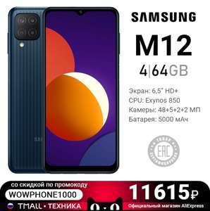 Samsung Galaxy M12 4+64ГБ