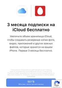 Бесплатно 50 Гб в iCloud на 3 месяца