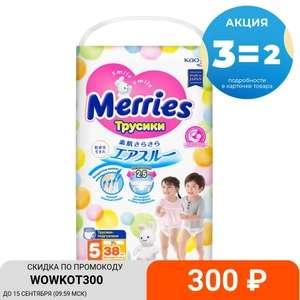 Трусики-подгузники Merries XL 38 ш, 3 упаковки
