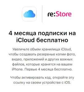 Бесплатно 50ГБ в iCloud на 7 месяцев от reStore и МТС