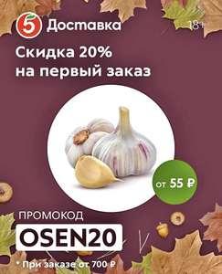 Скидка 20% на первый заказ от 700 руб.