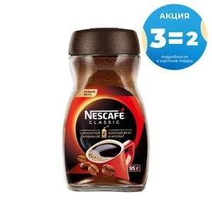3 уп. Кофе растворимый Nescafe Classic, гранулированный, 95гр