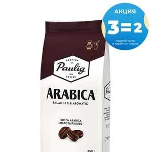 3 уп. Кофе молотый Paulig Arabica, 250 г