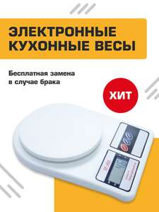 Весы кухонные электронные Mira Kitche