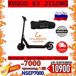 Электросамокат Kugoo S3 Jilong (30 км/ч, до 120 кг, LED-дисплей)