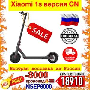 Электроcамокат XIAOMI 1S (CN)