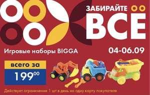 Набор игровой BIGGA д/песка Экскаватор,3/5 предм.в ассорт.
