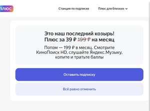 Месяц Яндекс.плюс (для аккаунтов с активной подпиской)