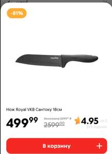 [МСК] Нож RoyalVKB Сантоку 18 см
