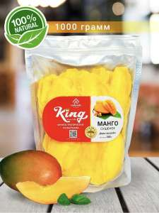 Манго сушеное KING 1000гр (Nafoods) (цена 890₽ - от 2х шт.)