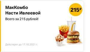 МакКомбо Насти Ивлеевой в приложении